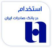سوالات استخدامی بانک صادرات
